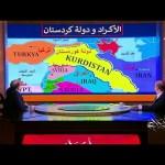 الأكراد من أهم المشاكل التي تواجه تركيا.. اللواء د. سمير فرج يحلل أسباب الخلافات
