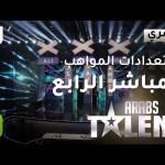 #ArabsGotTalent – المواهب تستعد والأعصاب مشدودة تماماً قبل انطلاق العرض الماشر الرابع