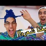 (صبغنا شعر عبدالله لون أزرق 😍🔵 (تحدي ٦مليون