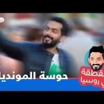"""#صاحي : """"طقطقة """" خاص كأس العالم – حوسة المونديال"""