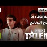 قصة فريق هوانا الذي اجتاز العوائق لتحقيق الحلم الكبير #ArabsGotTalent