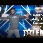 Hafid Sour راقص جزائري مبدع أبهر الجميع بإحساسه العالي #ArabsGotTalent