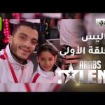 كواليس الحلقة الأولى من #ArabsGotTalent
