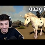 أندر كائن في اللعبة ✨| ARK Survival Evolved #7