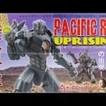 Pacific Rim Uprising – 1975 (Nerdist Remix)