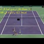 فقرة الألعاب الأسبوعية : تحميل لعبة التنس الرائعة  Tennis Masters Series
