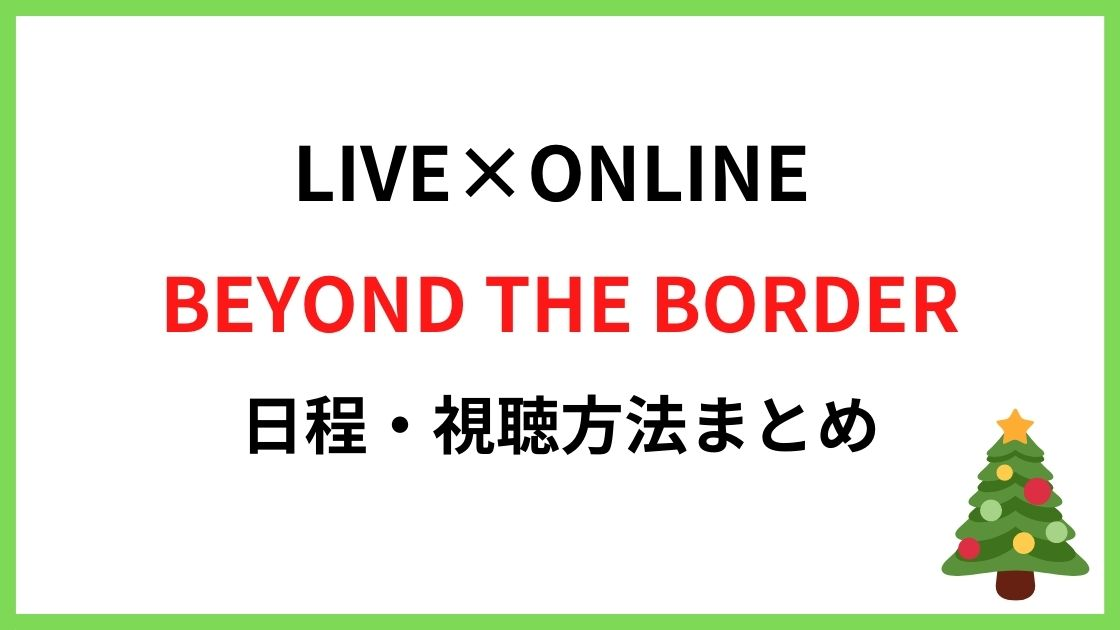 LIVE×ONLINE BEYOND THE BORDER