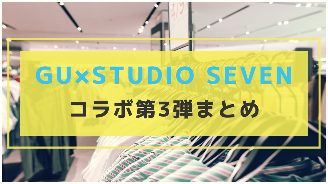 「GU×STUDIO SEVEN」2020年コラボ第3弾