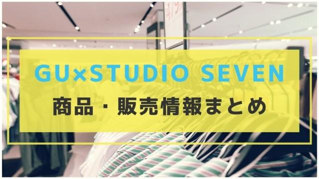 「GU×STUDIO SEVEN」コラボ第2弾