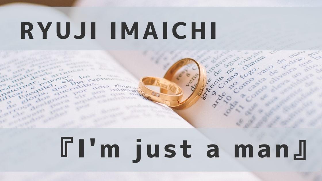 今市隆二 新曲のウェディングソング『I'm just a man』を公開!