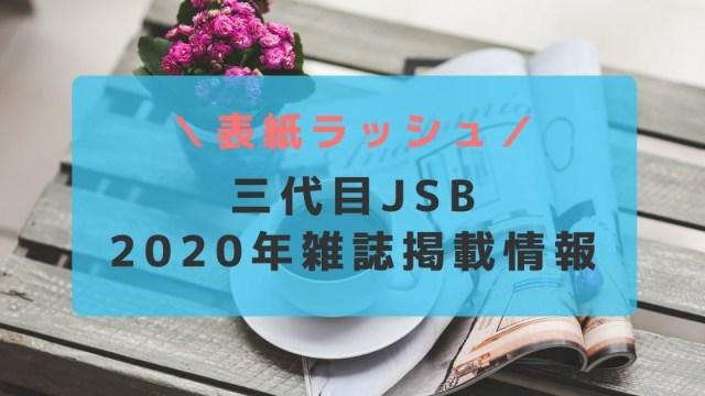 三代目JSB2020年雑誌掲載情報