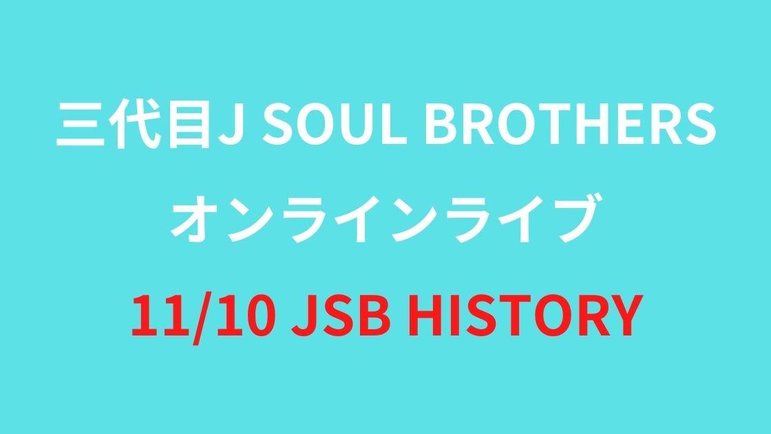 三代目JSBオンラインライブ