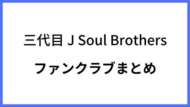 三代目J SOUL BROTHERSファンクラブまとめ