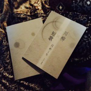 「川柳×短歌月めくり」