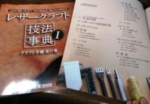 レザークラフト教科書