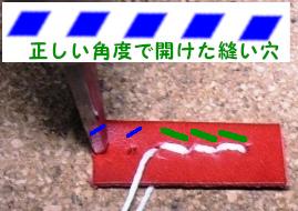 正しい角度であけた縫い穴