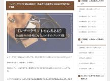 WEBサイト『名刺入れメンズセレクト』さんに記事を紹介していただきました