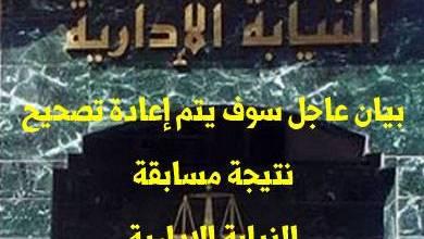 صورة بيان عاجل سوف يتم إعادة تصحيح نتيجة مسابقة النيابة الإدارية