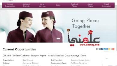 صورة الخطوط الجوية القطرية تطلب موظفين خدمة عملاء على السوشيال ميديا متحدثين لغة عربية