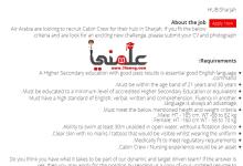 """صورة شركة طيران العربية تطلب طاقم ضيافة جوية """"الشارقة"""""""
