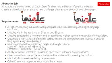 صورة اعلنت شركة العربية للطيران عن حاجتها الى طاقم ضيافة جوية بالشارقة من جميع الجنسيات