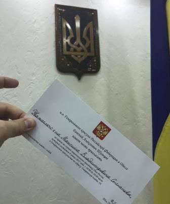 Запрошення на день Росії