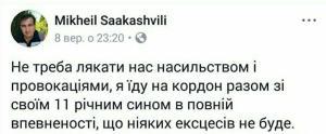Саакашвілі - цитата