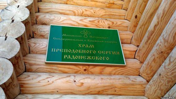 У храмі Преподобного Сергія Радонезького