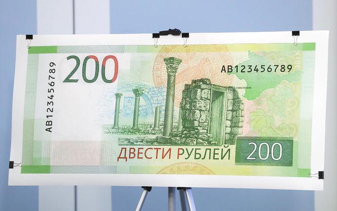 російські рублі із зображенням Криму
