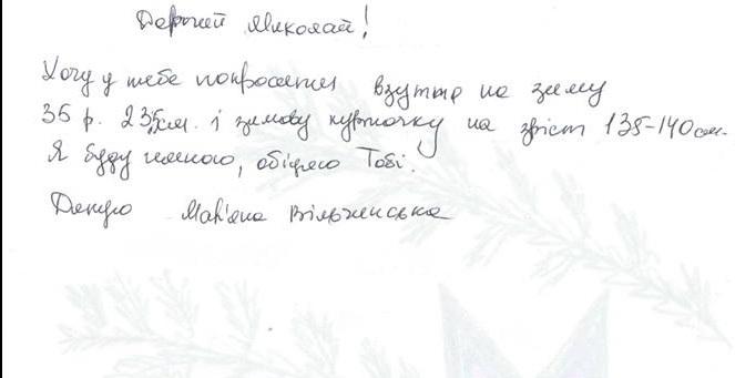 Лист до святого Миколая