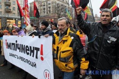 Марш за імпічмент