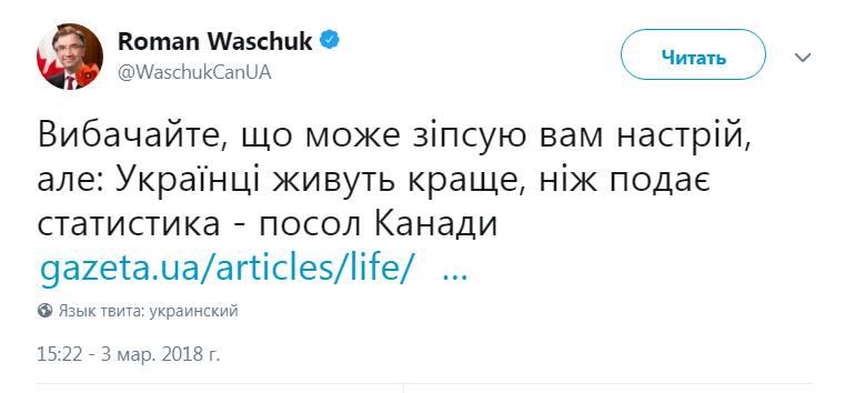 """Посол Канади """"набрехав"""" про достаток українців"""