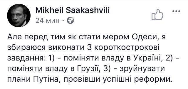 План Саакашвілі