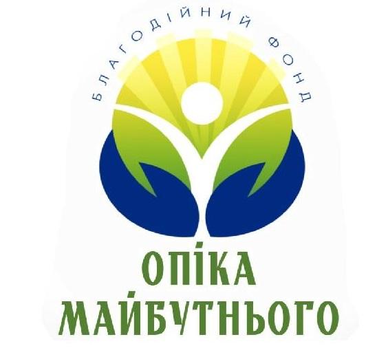 Благодійний фонд «Опіка майбутнього»