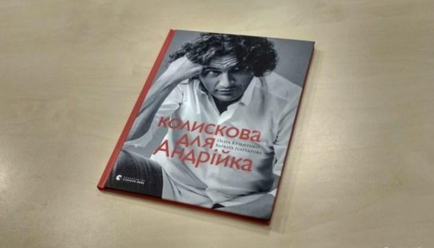 Мама видала книжку про Андрія Кузьменка