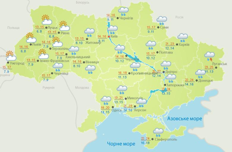 Прогноз погоди на 24 вересня