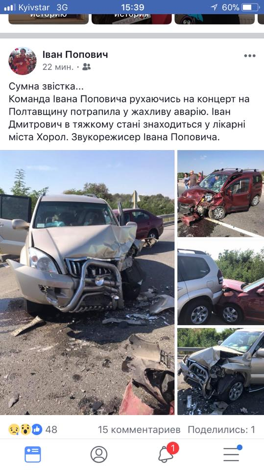 Співак Іван Попович потрапив у жахливе ДТП