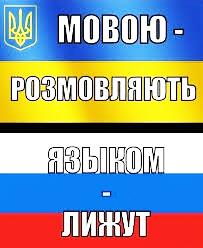 закон про українську мову