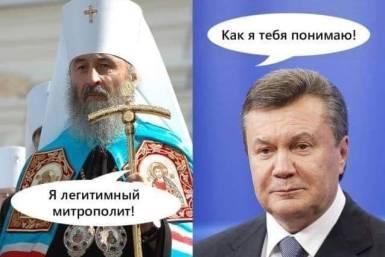 Онуфий і Янукович