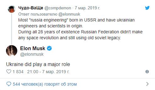 Ілон Маск про Україну