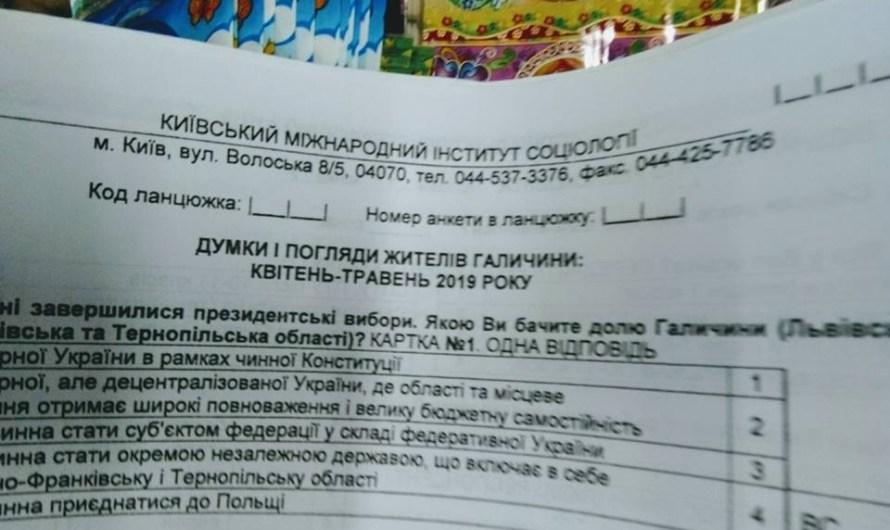Галичину виштовхують із України? Соціологи вдалися до провокації