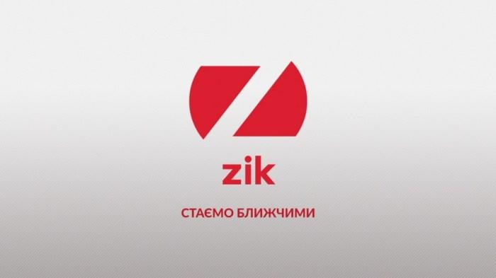 Прощавай, ZIK