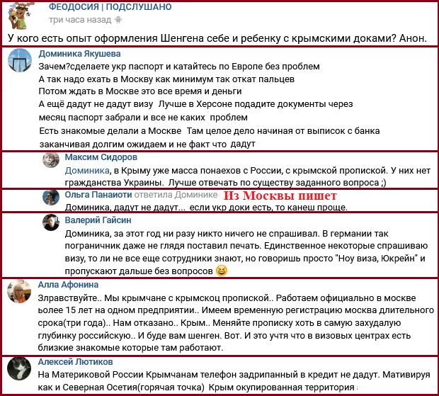 про візи мешканців Криму