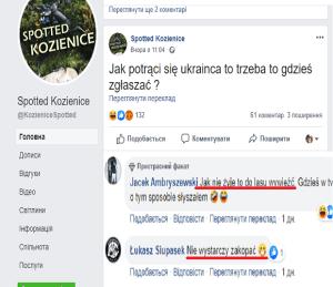 поляки про українців