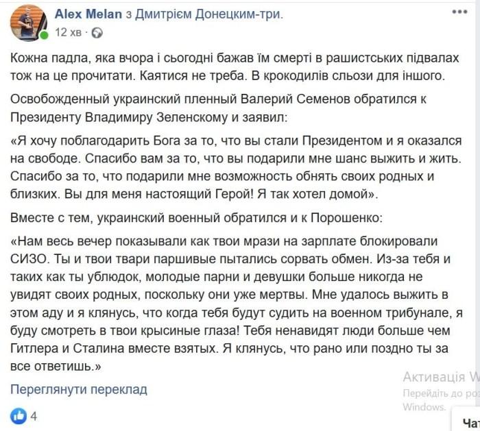 Лжеобмен - совместная операция Зеленского и Путина по уничтожению воли украинцев к сопротивлению