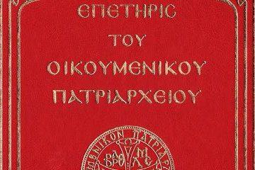 Щорічне видання Вселенського патріархату