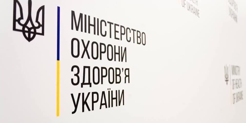 міністерство охорони здоров'я
