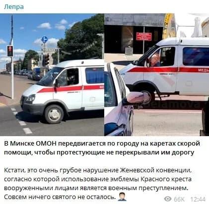 мінськ, ОМОН, швидка допомога