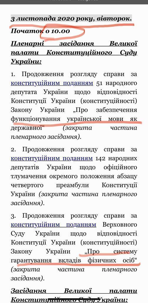 КСУ в закритому режимі хоче позбавити українську статусу державної мови
