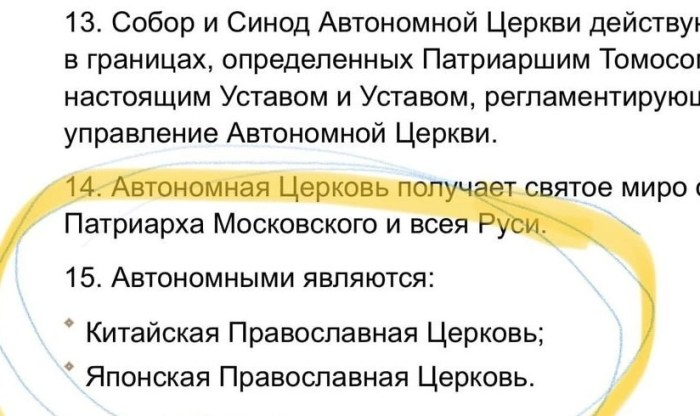 Грамота про автономію УПЦ МП - документ не канонічний, - митрополит Драбинко